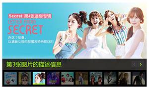 QQ音乐10屏带缩略图js焦点图