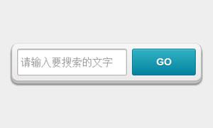 css3实现3d立体搜索框