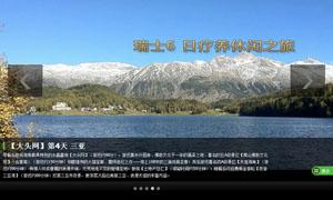 旅游网站大屏幕jQuery幻灯片