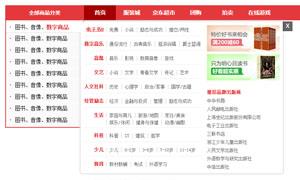 京东2013新版侧栏jQuery导航