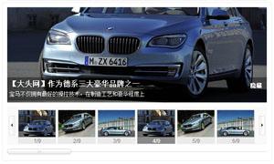 腾讯新闻内页带滚动条jQuery图片相册