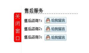 JS可展开收缩的QQ在线客服代码
