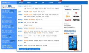 jQuery.SuperSlide易迅网左侧导航菜单分类代码