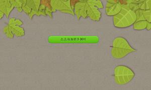 jQuery不同树叶掉落特效代码