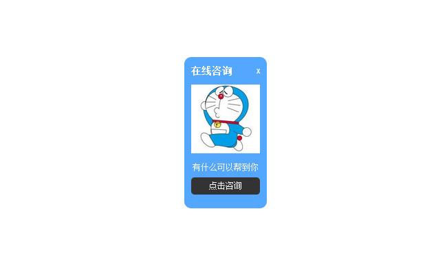带弹性下落关闭的QQ在线客服代码