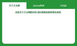 jQuery鼠标悬停向下滑动导航菜单代码