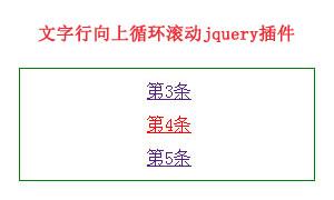 文字行向上循环滚动jQuery代码