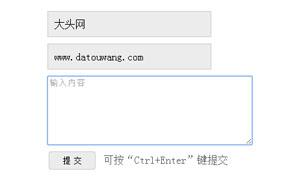 Ctrl+Enter键按钮提交表单创建标签代码