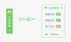 绿色风格jquery网页在线QQ客服代码