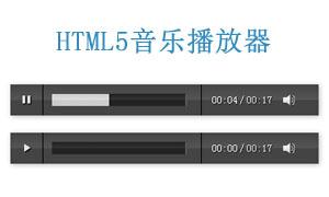 html5网页音乐播放器代码
