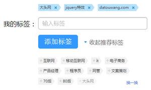 jquery输入框回车添加标签代码