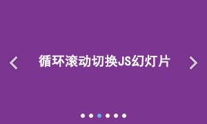 循环滚动切换JS首页幻灯片代码