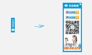 带微信二维码jquery在线QQ客服代码
