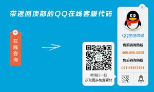 jquery带二维码和返回顶部的QQ在线客服