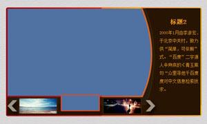 jquery带右侧标题描述焦点图代码