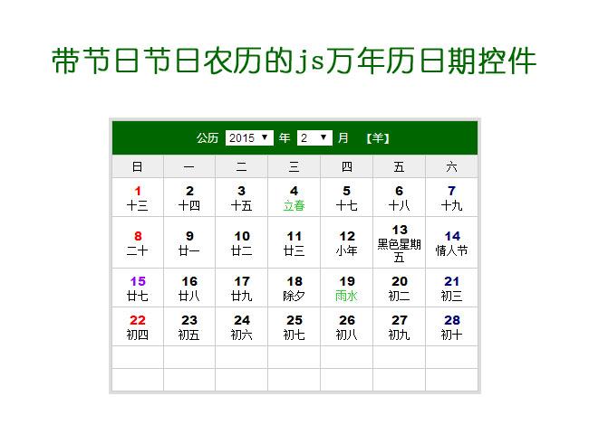 带节日节气农历的js万年历日期控件