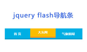 jquery flash导航条上下滑动代码