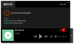 jquery仿网页QQ音乐播放器代码