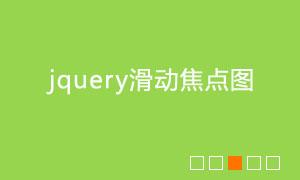jquery仿阿里巴巴首页动画焦点图