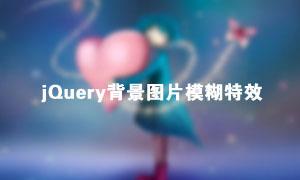 jquery背景图片镜头模糊显示特效