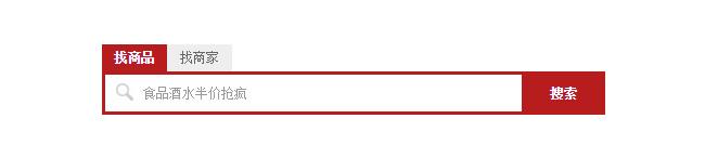 jquery tab搜索框样式代码
