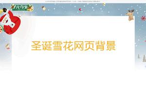 js网易一元夺宝圣诞节雪花网页背景代码