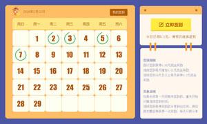 jquery带每日签到功能日历代码