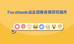 Facebook点击切换表情符号插件