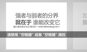 html5网页ppt文字幻灯片演示特效