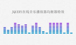 jquery在线音乐播放器均衡器特效