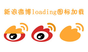 js新浪微博logo图标loading加载特效