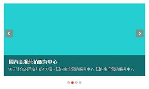 jquery响应式banner焦点图代码
