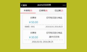 jquery手机端优惠券选项卡切换代码