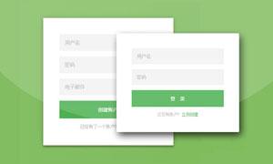 jquery用户登录注册表单验证摇晃动画特效