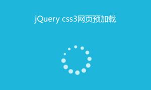 jquery svg加载图标页面预加载动画特效