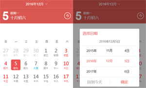 html5带农历手机万年历日历代码