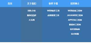 纯css3网站蓝色下拉二级导航菜单代码