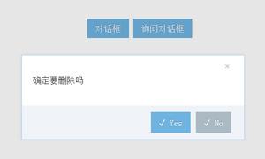 jquery鼠标点击弹出对话框确认操作代码