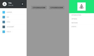 html5可设置多个侧边栏菜单插件