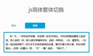 js简体繁体文字在线切换代码