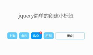 jquery输入框回车创建标签代码