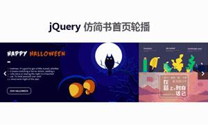 jquery右侧小图滑动切换图片代码