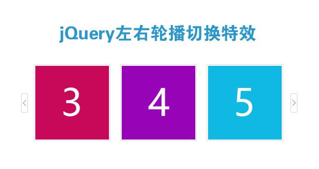 jquery支持上下左右图片轮播切换代码