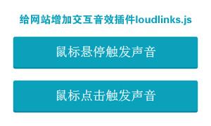 给网站增加交互音效插件loudlinks.js