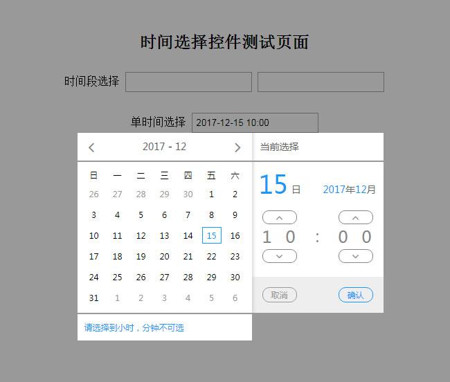 jquery带时间的日期选择控件代码