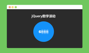 jquery数字滚动增加实例下载