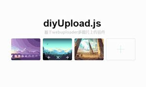 jquery多图片上传可排序插件