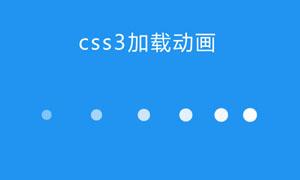 基于font awesome图标css3加载动画