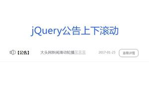 jquery网站公告文字上下滚动切换代码