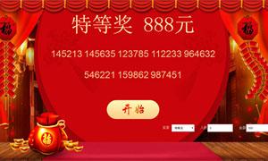 jquery喜庆年会数字滚动抽奖代码